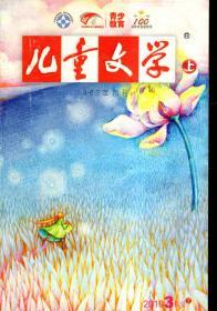 儿童文学.上.2010年第3、4、5、6、7、10期总第383、384、385、386、387、390期.6册合售
