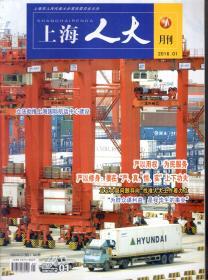 上海人大月刊.2016年第1期