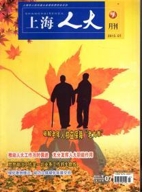 上海人大月刊..2015年第7、8、9、10、12期.5册合售