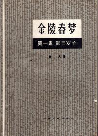 金陵春梦.第一集.郑三发子、第二集.十年内战、第三集.八年抗战、第五集.和谈前后.4册合售