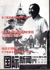 国际新闻界.1994年第5期.双月刊