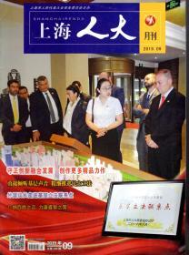 上海人大月刊.2019年第9、11期.2册合售