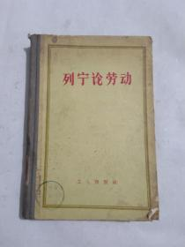 列宁论劳动 1956年1月1版1印,大32开精装本