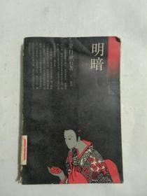日本文学丛书:明暗