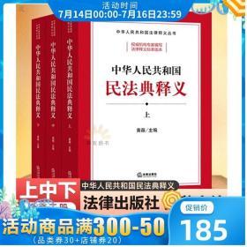 正版 中华人民共和国民法典释义 上中下全套3册 黄薇 民法典法条总则物权合同人格权婚姻家庭 法律基础知识书籍 法律释义标准版本