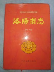 洛阳市志 第十六卷 牡丹志