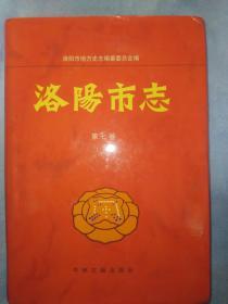 洛阳市志 第七卷 工业志