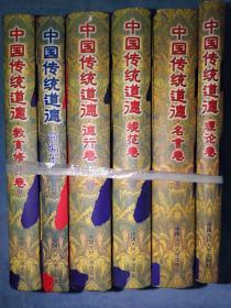 中国传统道德(全六册)