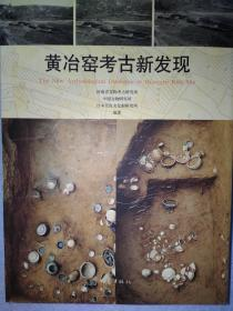 黄冶窑考古新发现