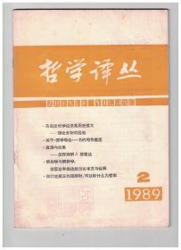 哲学译丛 1989年第2期 马克思的学说及其历史意义-理论分析的经验/真理与后果-怎样理解德里达/对解构的狂热/解构学与解释学:德里达和伽达默尔论本文与诠释/后哲学文化/尼采的认识论研究/苏格拉底式的尼采/我们在真正的理解时,可以称什么为哲学/社会主义生产的人的因素/关于《哲学导论》(苏联新哲学教科书)一书的写作意图/《哲学导论》前言/《哲学导论》结束语