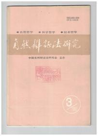 """自然辩证法研究 1992年第3期 规范统一场论的发展及其哲学思考/""""对称—整合""""思维模式的客观基础和方法论原则(上)/关于基因起源途径的探讨/科学范式与技术发展模式/高科技:第一生产力/人择原理与人和自然关系的新特征/爱因斯坦的物理实在观和相对论的发展/第9届国际逻辑学、方法论和科学哲学大会侧记/再论相对论时空理论及其评价/关于钢铁工业的发展战略/回忆程子华同志促成出版《全俄电气化》中译本的事绩"""