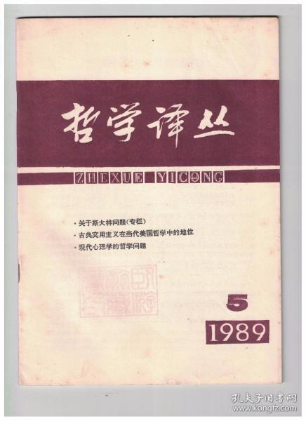 """哲学译丛 1989年第5期 斯大林主义的根源/全人类利益和阶级利益/答齐普科/古典实用主义在当代美国哲学中的地位-它在存在论现象学及分析哲学运动的关系/从科学与哲学看 """"分析性""""/现代心理学的哲学问题/行为主义者反对内省的斗争/"""