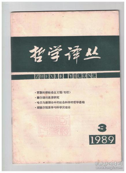 哲学译丛 1989年第3期 苏联的新社会主义观/赫尔德的主要著作和思想/从胡塞尔思想发展看他的观念论的含义/从胡塞尔思想发展看他的观念论的含义/胡塞尔的现象学与科学实在论/哲学与社会科学/哈贝马斯理论中的社会科学中的哲学基础/叔本华的伦理学:理论方面和世界观方面/明末儒学的发展/