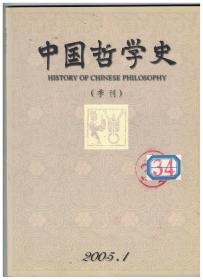 中国哲学史 2005年第1期