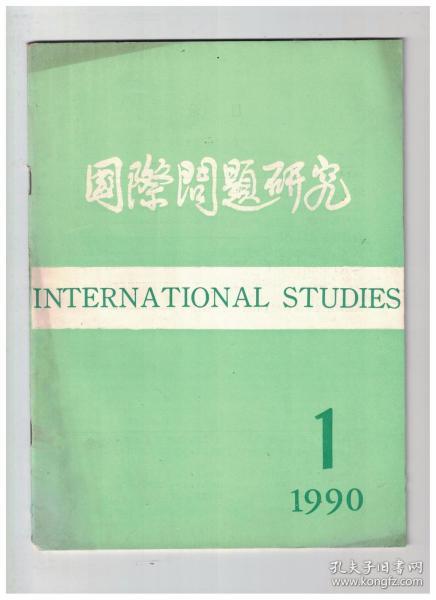 """国际问题研究 1990年第1期 展望90年代/90年代的亚太地区局势/美苏裁减军备的原因和90年代发展趋向/实行外向型发展战略的经济比较/超越遏制战略初析/阿富汗问题的政治解决陷入僵局/处于十字路口的南非/印度""""七五""""计划和印度经济/我国对外关系大事记(1989年9月-11月)"""