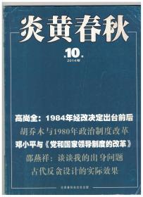 """炎黄春秋 2014年第10期 《中共中央关于经济体制改革的决定》出台前后/邓小平与《党和国家领导制度的改革》/胡乔木与1980年政治制度改革/1954年宪法是怎么来的-从《共同纲领》到1954年宪法/成为历史的""""新记""""《大公报》/""""四种人""""与""""出版湘军""""的兴衰/威海""""土改复查运动""""的记忆/我所认识的廖沫沙/当代史语境中的""""出身""""话题/传统思维中的狗意识/我所知道的于光远/""""马铁丁""""与陈笑雨"""