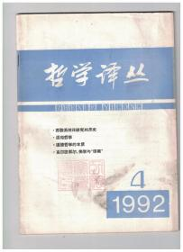"""哲学译丛 1992年第4期 苏联系统论研究的历史(背景分析)/混沌哲学(续完)/混沌和有序-生命的复杂结构/哲学现象:哲学学说多元论讲的是什么?/道德哲学的本质/知道善和恶/知识活动论/论哈贝马斯对进步、理性和民主的选择/知识的分析/克尔凯郭尔:美学与""""审美""""/评波普尔新著《倾向的世界》/评古留加的《德国古典哲学》"""