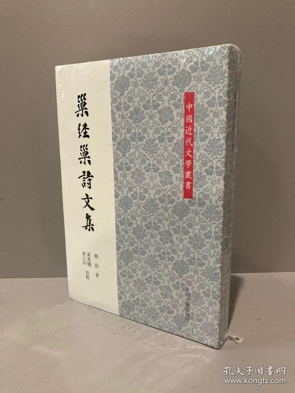 巢经巢诗文集(全新塑封)