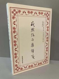 莪默绝句集译笺(一版一印,5折)