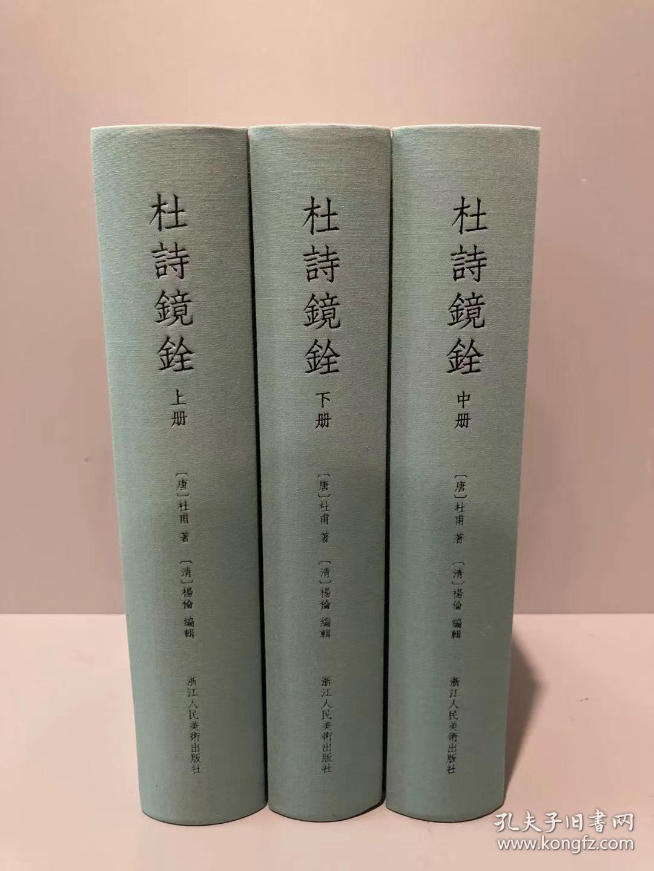 杜诗镜铨(三册全,布脊精装,品好)