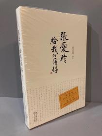 张爱玲给我的信件(全新塑封,5折)