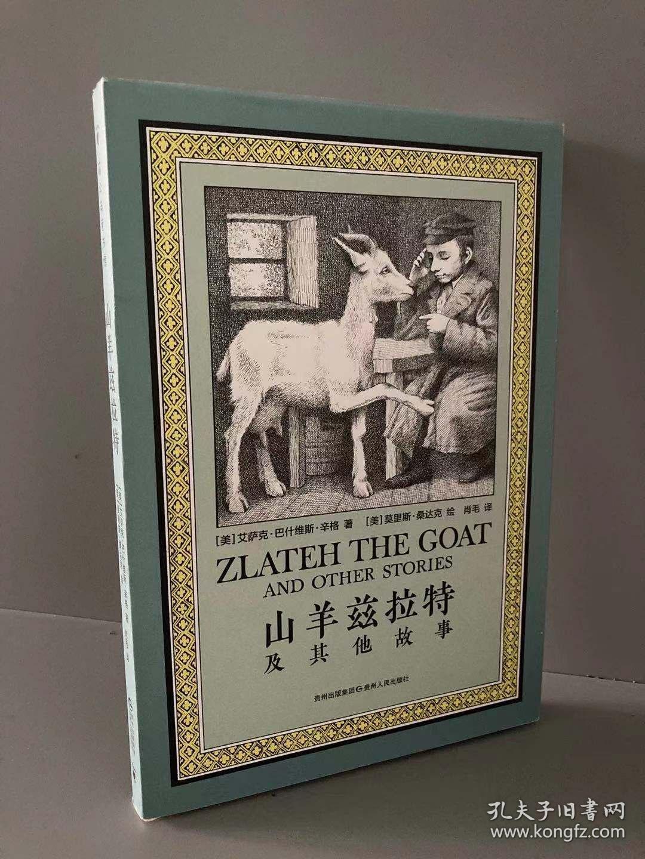 山羊兹拉特及其他故事(辛格作品,莫里斯·桑达克插图,精装,一版一印,4折)