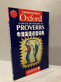 牛津英语谚语词典(牛津英语百科分类词典系列)