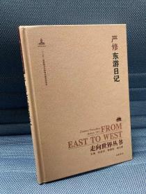严修东游日记(走向世界丛书,精装,一版一印)