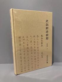 史记新本校勘(精装,全新塑封,5折)
