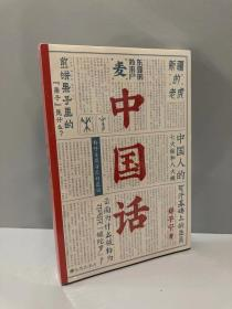 中国话(全新塑封,5折)