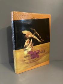 最初的爱情,最后的仪式(麦克尤恩作品,中英双语版,全新塑封)