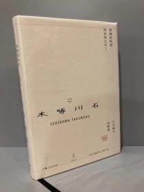 事物的味道,我尝得太早了:石川啄木诗歌集(周作人译本,精装,一版一印)