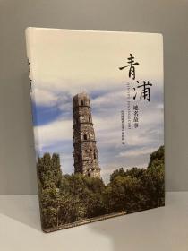 青浦地名故事(多插图,精装大开本,好品相,5折)