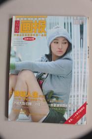 青岛画报(2009年第6期总第150期)