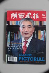 陕西画报(2009年第5期,总第149期)