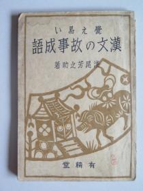 汉文の故事成语(浅尾芳之助著,有精堂出版,昭和十六年版)