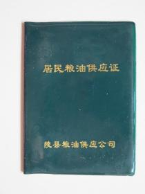 陵县《居民粮油供应证》(计划经济时期的产物)