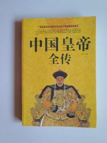 中国皇帝全传(大厚本)