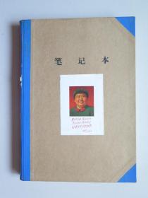 文革笔记本(空白未用,封面贴有毛像林题,内封有革委会印章印和彩画,厚16开本硬皮)