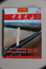 中华儿女.海外版(2010年第4期总第347期,滨州专刊)