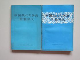 中国现代文学史录音讲义(山东临沂地区电大分校,两册全)