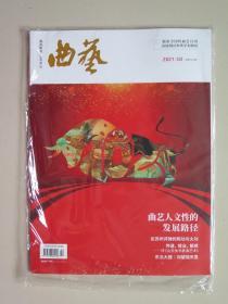 曲艺杂志(2021年第2期,全新未开封。)