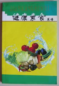 健康素食菜谱
