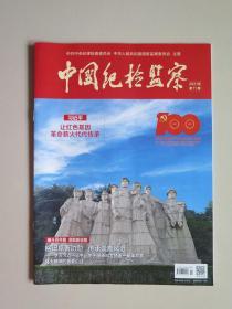 中国纪检监察(杂志,2021年第11期)
