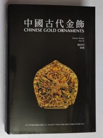 中國古代金饰 关善明 沐文堂 编辑
