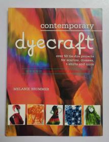 当代染色工艺 contemporary dyecraft
