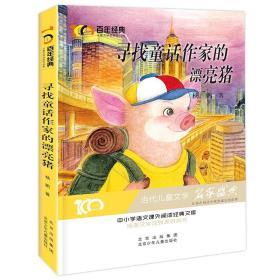 百年经典·儿童文学名家作品集:寻找童话作家的漂亮猪