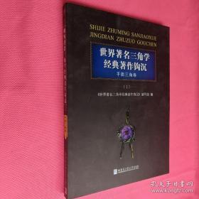 世界著名三角学经典著作钩沉: 平面三角卷1   库存新书