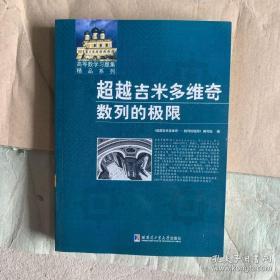 高等数学学习题集精品系列·超越吉米多维奇:数列的极限      库存新书