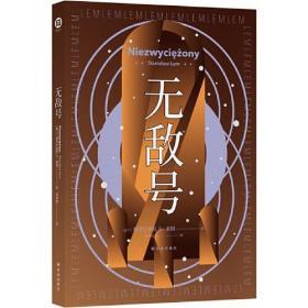 无敌号(波兰科幻大师莱姆代表作之一,以诗意笔触和深邃哲思触探人类认知边界)